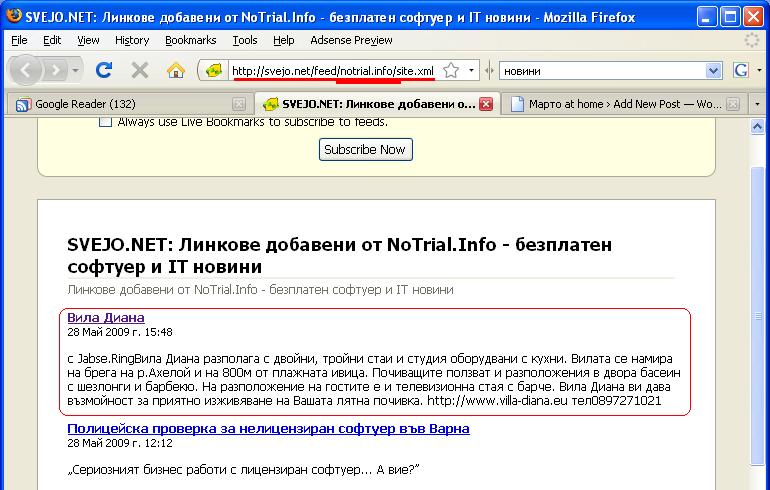 Спам в svejo.net