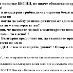 stanishev-haknat